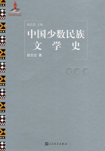 中国少数民族文学史-戯劇巻