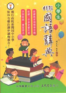 精解国語辞典(増訂5版)