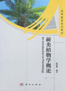 蕨類植物学概論