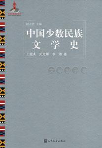 中国少数民族文学史-文学批評巻