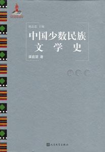 中国少数民族文学史-詩歌巻