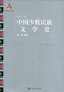 中国少数民族文学史-散文巻