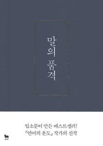 言葉の品格(韓国本)
