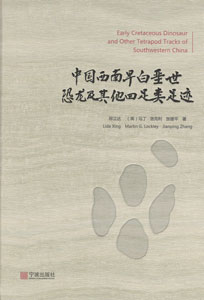 中国西南早白堊世恐龍及其他四足類足跡