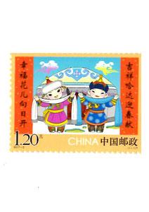 【切手】2017-2 拝年(1種)