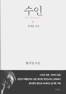 囚人:The Prisoner 全2冊(韓国本)