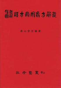 【和書】腹證図解漢方常用処方解説(第60版)